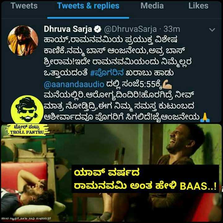 😂ಟ್ರೊಲ್ ಗುರುಗಳು - Tweets Tweets & replies Media Likes Dhruva Sarja ♡ @ Dhruva Sarja . 33m ಹಾಯ್ , ರಾಮನವಮಿಯ ಪ್ರಯುಕ್ತ ವಿಶೇಷ ಕಾಣಿಕೆ . ನಮ್ಮ ಬಾಸ್ ಆಂಜನೇಯ , ಅವ್ರ ಬಾಸ್ ಶ್ರೀರಾಮ ! ಇದೇ ರಾಮನವಮಿಯಂದು ನಿಮ್ಮೆಲ್ಲರ ' ಒತ್ತಾಯದಂತೆ # ಪೊಗರಿನ ಖರಾಬು ಹಾಡು @ aanandaaudio ದಲ್ಲಿ ಸಂಜೆ5 : 55ಕ್ಕೆ ಮನೆಯಲ್ಲಿರಿ . ಆರೋಗ್ಯದಿಂದಿರಿ ! ಹೊರಗಿದ್ರೆ ನೀವ್ ಮಾತ್ರ ನೋಡ್ತಿದ್ರಿ , ಈಗ ನಿಮ್ಮ ಸಮಸ್ತ ಕುಟುಂಬದ ಆಶೀರ್ವಾದವೂ ಪೊಗರಿಗೆ ಸಿಗಲಿದೆ ! ಜೈಆಂಜನೇಯ ಟೋಲ್ ಪಂಟ್ರು = TROLL PANTRU ಯಾವ್ ವರ್ಷದ ರಾಮನವಮಿ ಅಂತ ಹೇಳಿ BAAS . . ! 04 Nove - ShareChat