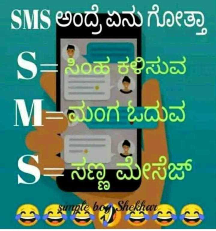 😜ಟ್ರೋಲ್ಸ್ - SMS ಅಂದ್ರೆ ಏನು ಗೋತ್ತಾ S = ಸಿಂಹ ಕಳಿಸುವ ಮಂಗ ಓದುವ S = ಸಣ್ಣ ಮೇಸೆಜ್ - ShareChat
