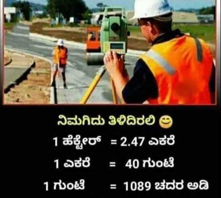😜ಟ್ರೋಲ್ಸ್ - ನಿಮಗಿದು ತಿಳಿದಿರಲಿ ಅ 1 ಹೆಕ್ಟೇರ್ = 2 . 47 ಎಕರೆ 1 ಎಕರೆ = 40 ಗುಂಟೆ 1 ಗುಂಟೆ = 1089 ಚದರ ಅಡಿ - ShareChat