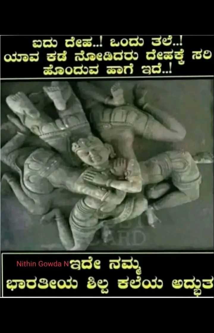 😜ಟ್ರೋಲ್ಸ್ - ಐದು ದೇಹ . . ! ಒಂದು ತಲೆ . . ! ( ಯಾವ ಕಡೆ ನೋಡಿದರು ದೇಹಕ್ಕೆ ಸಲ ಹೊಂದುವ ಹಾಗೆ ಇದೆ . . ! Nithin Gowda N Nithin Gowda Nಇದೇ ನಮ್ಮ ಭಾರತೀಯ ಶಿಲ್ಪ ಕಲೆಯ ಅದ್ಭುತ - ShareChat