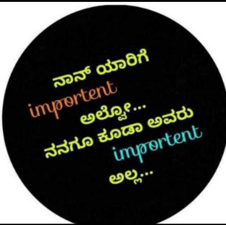 🤳 ಡಬ್ಬಿಂಗ್ ಸ್ಟಾರ್ - ನಾನ್ ಯಾರಿಗೆ importent ಅಲ್ಲೋ . . . ನನಗೂ ಕೂಡಾ ಅವರು importent ಅಲ್ಲ . . . - ShareChat