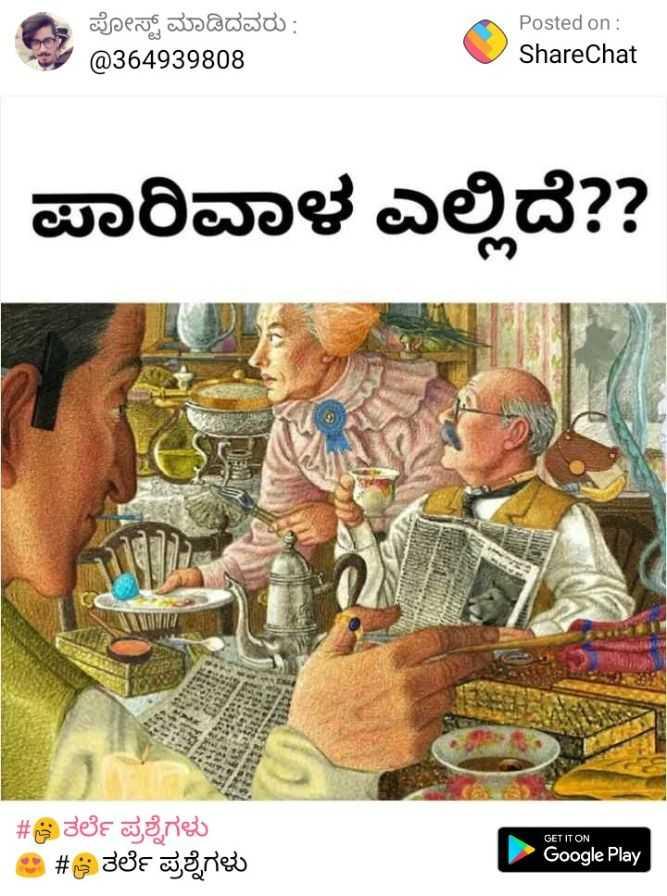 🤔ತರ್ಲೆ ಪ್ರಶ್ನೆಗಳು - ಪೋಸ್ಟ್ ಮಾಡಿದವರು : @ 364939808 Posted on : ShareChat ಪಾರಿವಾಳ ಎಲ್ಲಿದೆ ? ? GET IT ON # ತರ್ಲೆ ಪ್ರಶ್ನೆಗಳು & # ತರ್ಲೆ ಪ್ರಶ್ನೆಗಳು Google Play - ShareChat