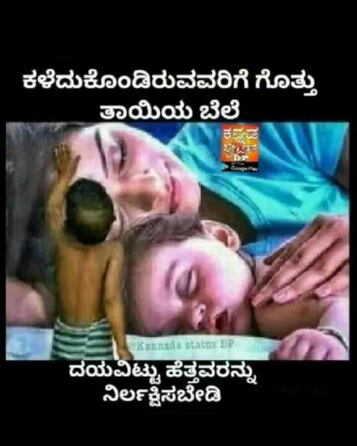 ತಾಯಿ-ಮಗು - ಕಳೆದುಕೊಂಡಿರುವವರಿಗೆ ಗೊತ್ತು ತಾಯಿಯ ಬೆಲೆ Kannada status DP ದಯವಿಟ್ಟು ಹೆತ್ತವರನ್ನು ನಿರ್ಲಕ್ಷಿಸಬೇಡಿ - ShareChat