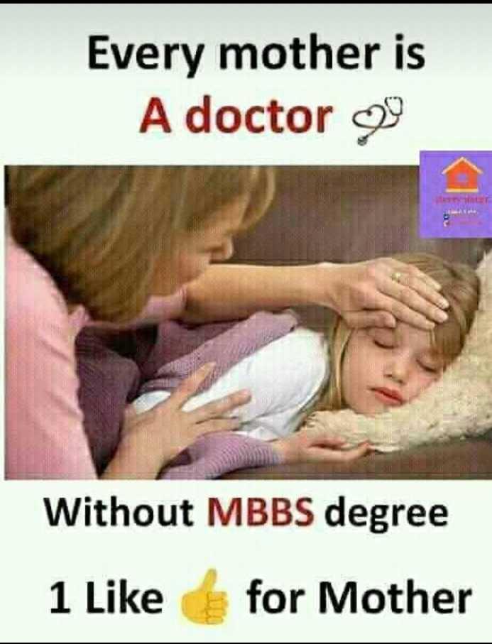 ತಾಯಿ-ಮಗು - Every mother is A doctor po Without MBBS degree 1 Like for Mother - ShareChat