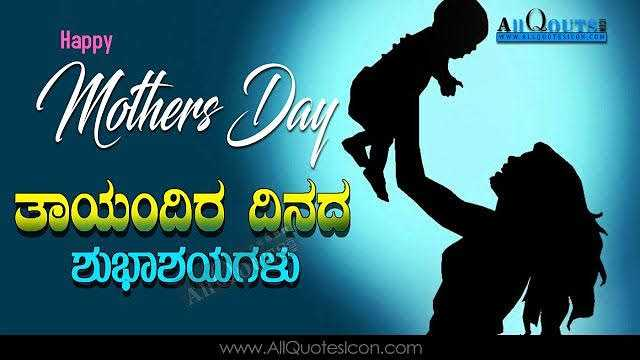 ತಾಯಿಯ ಮಹತ್ವ - An Qound WWW ALLO WOTESTOON . COM Happy Mothers Day ತಾಯಂದಿರ ದಿನದ ಶುಭಾಶಯಗಳು www . AllQuotesicon . com - ShareChat