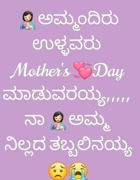 ತಾಯಿಯ ಮಹತ್ವ - ಆ ಅಮ್ಮಂದಿರು ಉಳ್ಳವರು Mother ' s Day ಮಾಡುವರಯ್ಯ , roun - ನಾ ಅಮ್ಮ ನಿಲ್ಲದ ತಬ್ಬಲಿನಯ್ಯ - ShareChat
