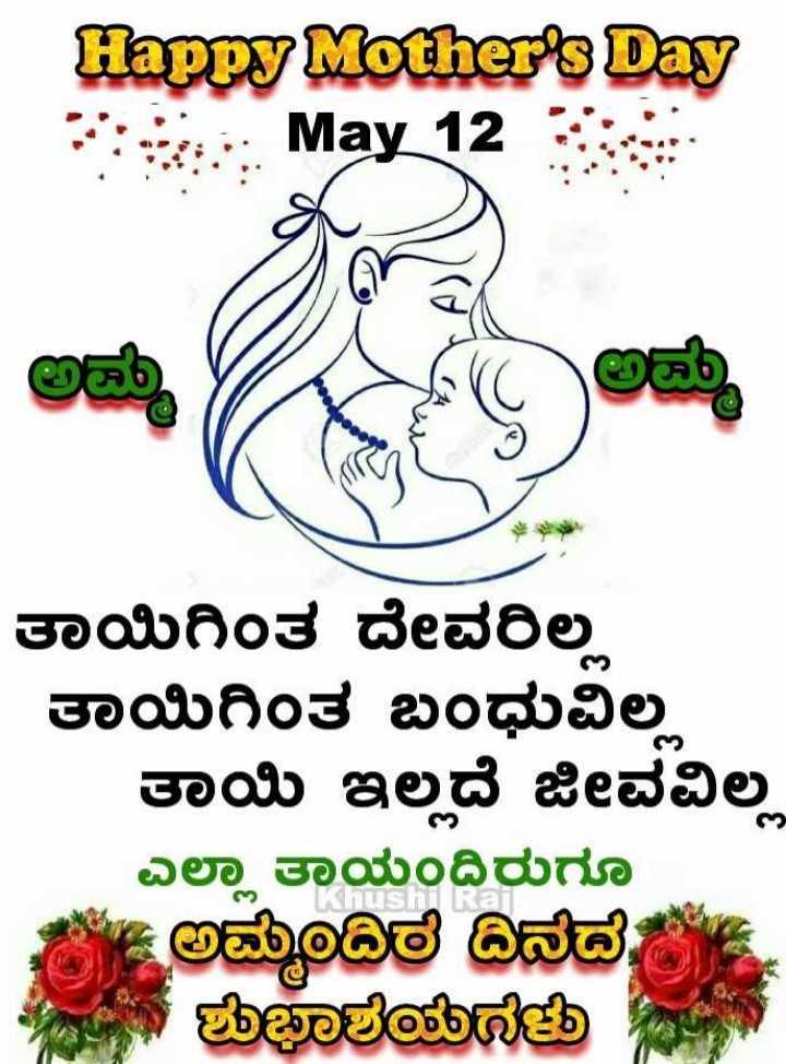 ತಾಯಿ - Happy Mother ' s Day : : : May 12 ತಾಯಿಗಿಂತ ದೇವರಿಲ್ಲ ತಾಯಿಗಿಂತ ಬಂಧುವಿಲ್ಲ ತಾಯಿ ಇಲ್ಲದೆ ಜೀವವಿಲ್ಲ ಎಲ್ಲಾ ತಾಯಂದಿರುಗೂ ಅಮ್ಮೆಥಿಠಿ ದಿನದ ಮ ಭಾಶಯಗಳು - ShareChat