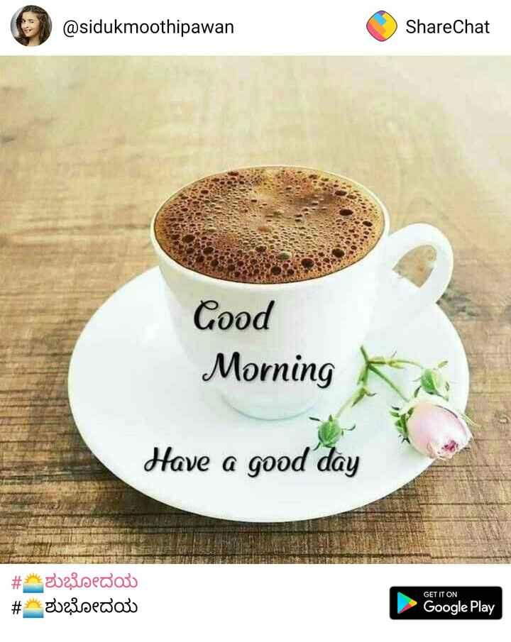 🇮🇳 ತ್ರಿವರ್ಣದ ಮೆರುಗು - @ sidukmoothipawan ShareChat Good Morning Have a good day # * 3023sedat # * purisedmo GET IT ON Google Play - ShareChat