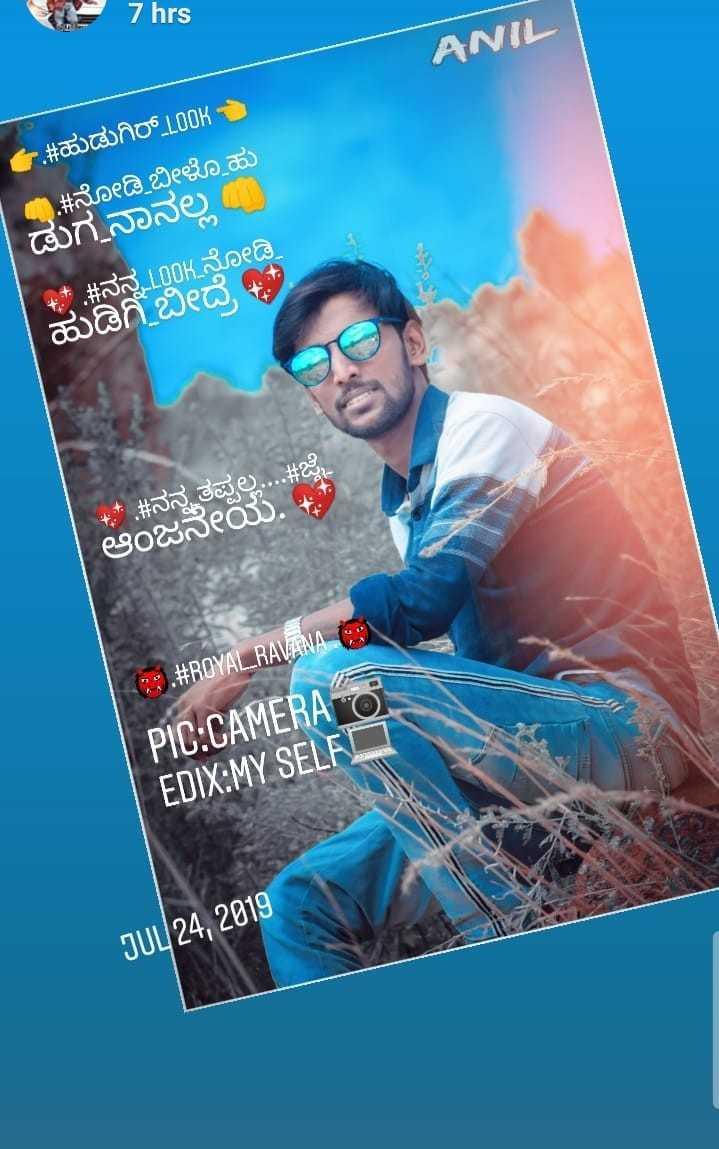 🇮🇳 ತ್ರಿವರ್ಣದ ಮೆರುಗು - - 7 hrs ANIL * . # ಹುಡುಗಿ . L00H ) 0 . # ನೋಡಿ ಬೀಳೊ ಹು ಡುಗನಾನಲ್ಲ | * # ನನ್ನ Lಲ್ಲOH _ ನೋಡಿ . ಹುಡಿಗಿ ಬೇದ್ರೆ 4 , # ನನ್ನ ತಪ್ಪಲ್ಲ . . . ಆಂಜನೇಯ . . # ROYAL RAVANA C PIC : CAMERA O EDIX : MY SELFO SUU24 , 2019 | - ShareChat