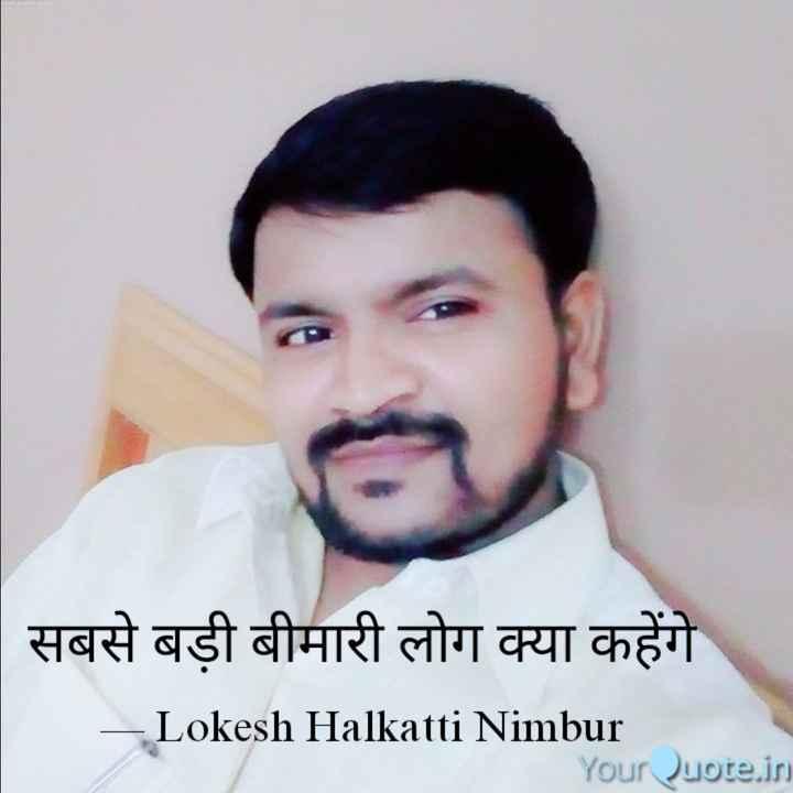 🎂 ಥಲಪತಿ ವಿಜಯ್ ಹುಟ್ಟುಹಬ್ಬ - सबसे बड़ी बीमारी लोग क्या कहेंगे - Lokesh Halkatti Nimbur YourQuote . in - ShareChat