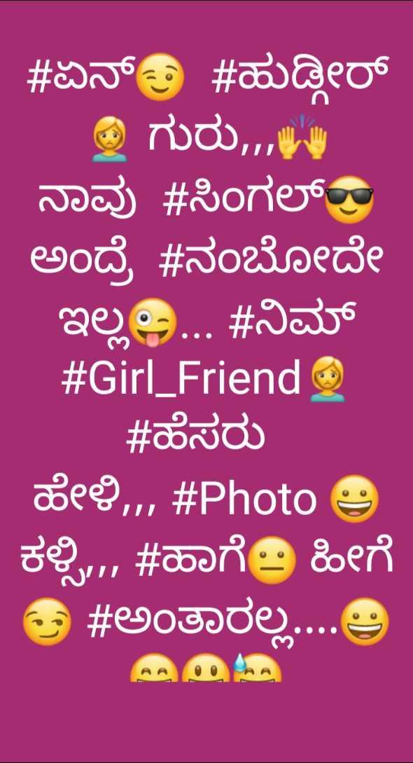 🎥 ದಬಾಂಗ್ 3 - # ಏನ್ # ಹುಡ್ಗರ್ ಗುರು , ನಾವು # ಸಿಂಗಲ್ ಅಂದ್ರೆ # ನಂಬೋದೇ ಇಲ್ಲ . . . # ನಿಮ್ # Girl _ Friend # ಹೆಸರು ಹೇಳಿ . . # Photo ಕಳ್ಳಿ . . . # ಹಾಗೆ ಹೀಗೆ ಅ # ಅಂತಾರಲ್ಲ . . . . - ShareChat