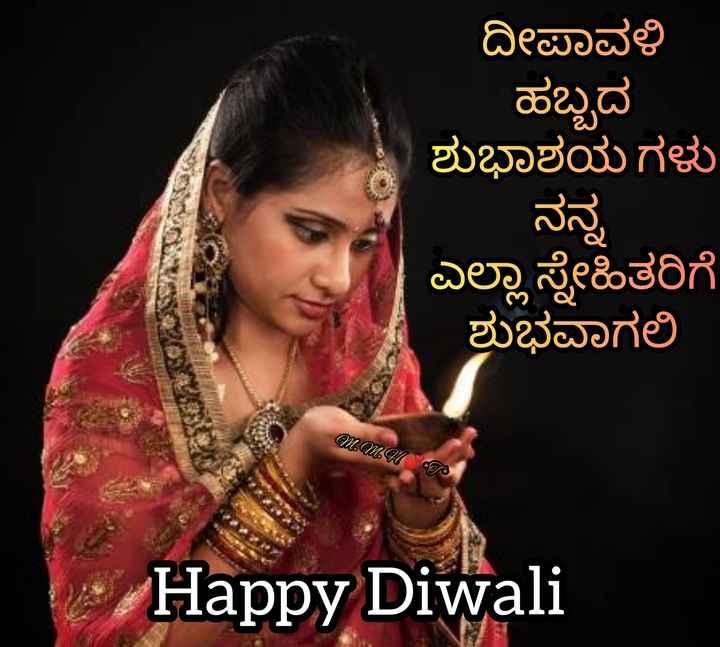 🎊 ದೀಪಾವಳಿ ಶುಭಾಶಯಗಳು - ದೀಪಾವಳಿ ಹಬ್ಬದ ಶುಭಾಶಯಗಳು ನನ್ನ ಎಲ್ಲಾ ಸ್ನೇಹಿತರಿಗೆ ಶುಭವಾಗಲಿ MMHD * * Happy Diwali - ShareChat