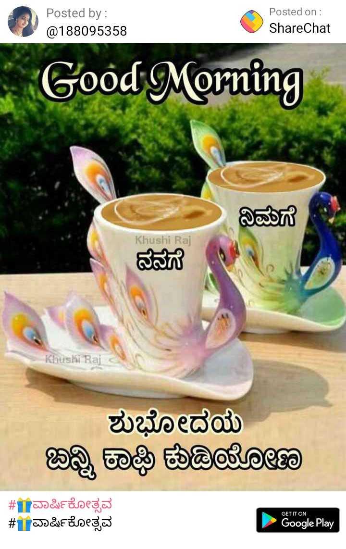🙏 ದುಪಟ್ಟ ಸ್ಟೈಲ್ - Posted by : @ 188095358 Posted on : ShareChat Good Morning ನಿಮಗೆ Khushi Raj ನನಗೆ Khushi Raj ಶುಭೋದಯ ಬನ್ನಿ ಕಾಫಿ ಕುಡಿಯೋಣ # ಗವಾರ್ಷಿಕೋತ್ಸವ # ವಾರ್ಷಿಕೋತ್ಸವ GET IT ON Google Play - ShareChat