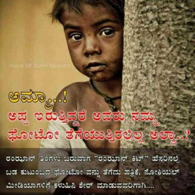 💃ನನ್ನ ಡ್ಯಾನ್ಸ್ - Voice of Sri Mugim ಅಮಾ ಅಪ್ಪ ಇರುತ್ತಿದ್ದರೆ ಅವರು ನನಗೆ ಫೋಟೋ ತೆಗೆಯುತ್ತಿರಲಿಲಿ ಅಲಾನ ? ರಂಝಾನ್ ತಿಂಗಳು ಬರುವಾಗ ' ರಂಝಾನ್ ಕಿಟ್ ' ಹೆಸರಿನಲ್ಲಿ ಬಡ ಕುಟುಂಬದ ಫೋಟೋ ವನ್ನು ತೆಗೆದು ಪತ್ರಿಕೆ , ಸೋಶಿಯಲ್ ಮೀಡಿಯಾಗಳಿಗೆ ಕಳುಹಿಸಿ ಶೇರ್ ಮಾಡುವವರಿಗಾಗಿ . . . - ShareChat