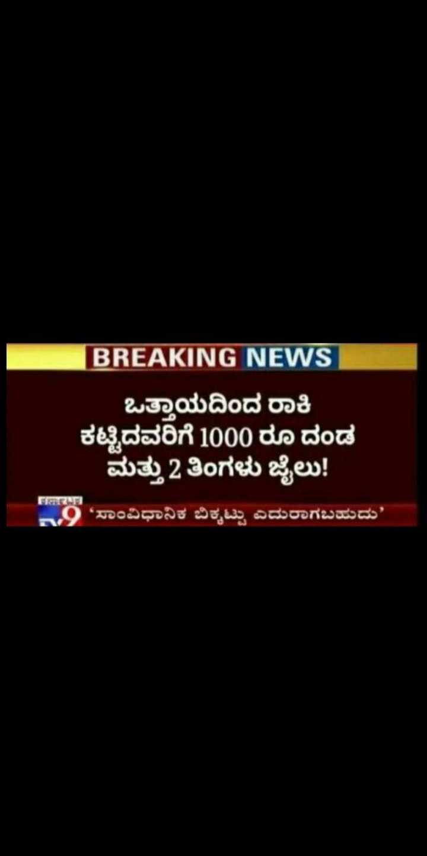 🎨ನನ್ನ ಪೇಂಟಿಂಗ್ - BREAKING NEWS ಒತ್ತಾಯದಿಂದ ರಾಕಿ ಕಟ್ಟಿದವರಿಗೆ 1000 ರೂ ದಂಡ ಮತ್ತು 2 ತಿಂಗಳು ಜೈಲು ! 9 ' ಸಾಂವಿಧಾನಿಕ ಬಿಕ್ಕಟ್ಟು ಎದುರಾಗಬಹುದು ' - ShareChat