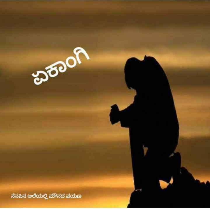 🤔ನನ್ನ ಪ್ರಕಾರ - ಏಕಾಂಗಿ . ನೆನಪಿನ ಅಲೆಯಲ್ಲಿ ಮೌನದ ಪಯಣ - ShareChat