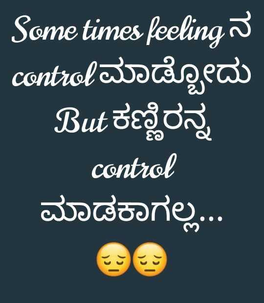 🤔ನನ್ನ ಪ್ರಕಾರ - Some times feeling Control ಮಾಡೋದು But ಕಣ್ಣಿರನ್ನ   control ಮಾಡಕಾಗಲ್ಲ . . . - ShareChat