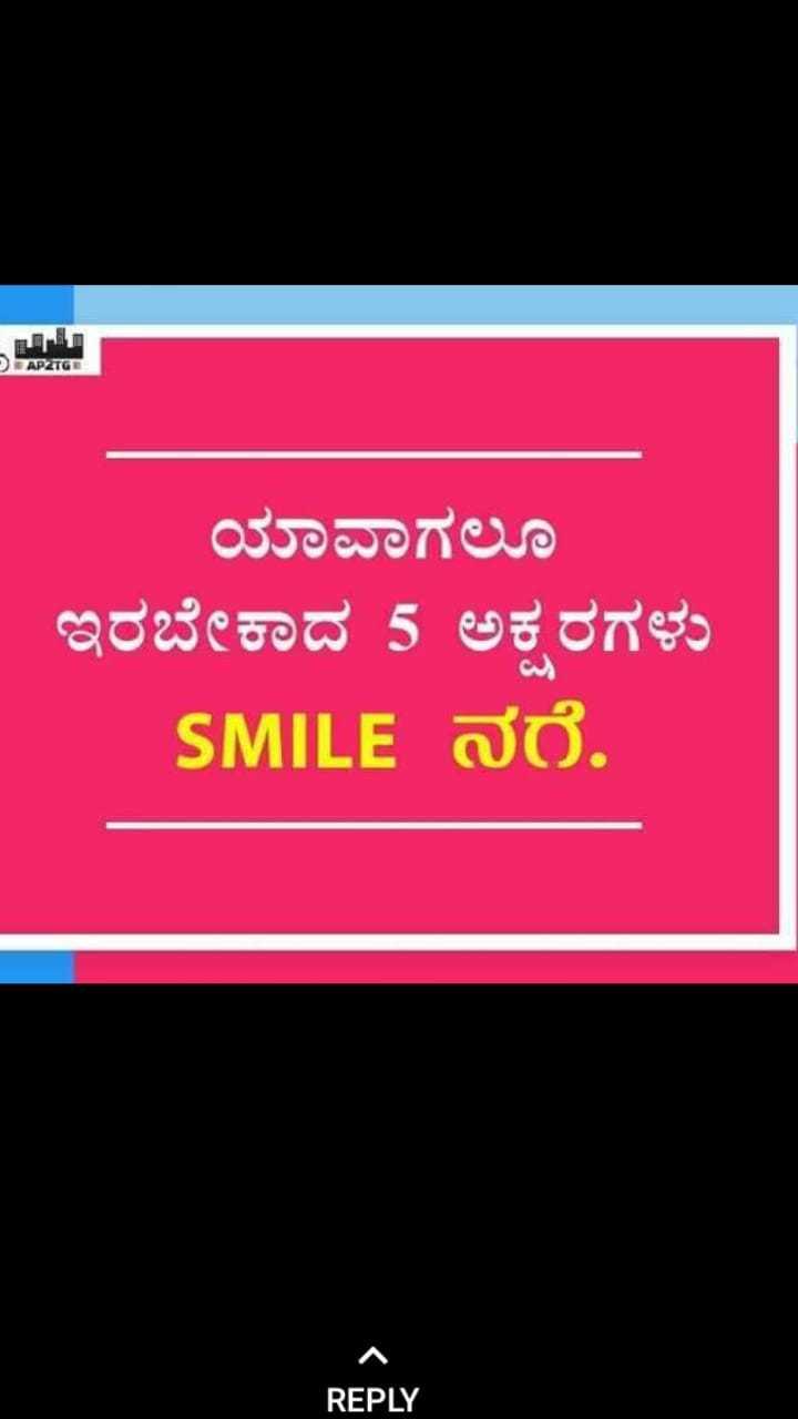 ನನ್ನಪ್ರಕಾರ - ಯಾವಾಗಲೂ ಇರಬೇಕಾದ 5 ಅಕ್ಷರಗಳು SMILE ನಗೆ . M REPLY - ShareChat