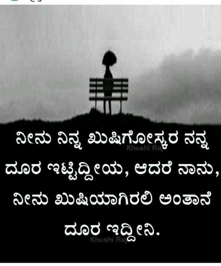 🤔 ನನ್ನ ಪ್ರಕಾರ - ನೀನು ನಿನ್ನ ಖುಷಿಗೋಸ್ಕರ ನನ್ನ ದೂರ ಇಟ್ಟಿದ್ದೀಯ , ಆದರೆ ನಾನು , ನೀನು ಖುಷಿಯಾಗಿರಲಿ ಅಂತಾನೆ ದೂರ ಇದ್ದೀನಿ . Khushi Rao - ShareChat