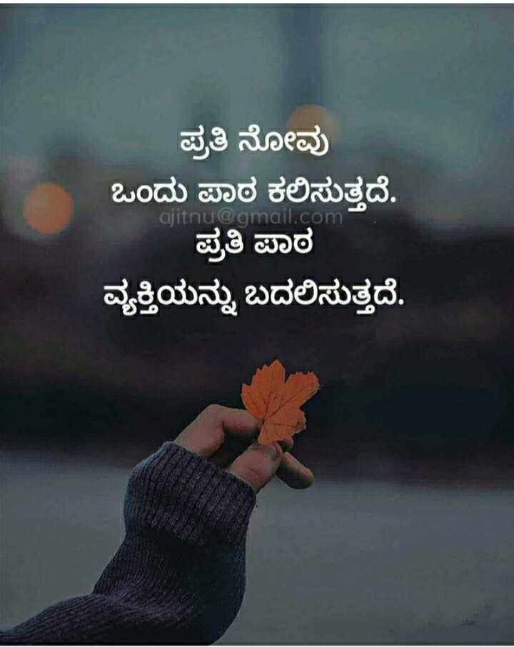🤔 ನನ್ನ ಪ್ರಕಾರ - ಪ್ರತಿ ನೋವು ಒಂದು ಪಾಠ ಕಲಿಸುತ್ತದೆ . ಪ್ರತಿ ಪಾಠ ವ್ಯಕ್ತಿಯನ್ನು ಬದಲಿಸುತ್ತದೆ . ajitnu @ gmail . com - ShareChat