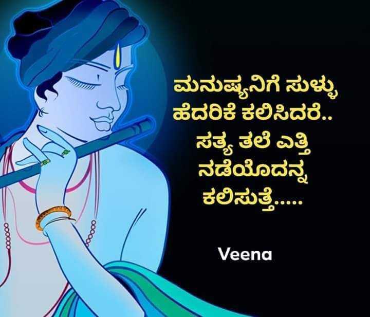 🤔ನನ್ನ ಪ್ರಕಾರ - ಮನುಷ್ಯನಿಗೆ ಸುಳ್ಳು ಹೆದರಿಕೆ ಕಲಿಸಿದರೆ . . ಸತ್ಯ ತಲೆ ಎತ್ತಿ ನಡೆಯೋದನ್ನ ಕಲಿಸುತ್ತೆ . . . . . Cho Veena - ShareChat