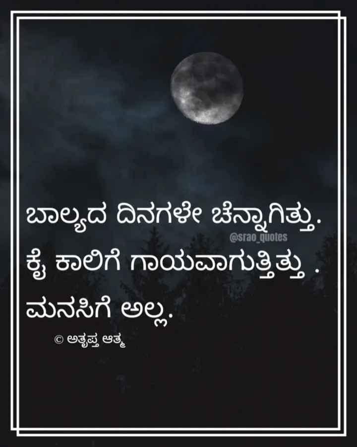 🤔 ನನ್ನ ಪ್ರಕಾರ - @ srao quotes ಬಾಲ್ಯದ ದಿನಗಳೇ ಚೆನ್ನಾಗಿತ್ತು . ಕೈ ಕಾಲಿಗೆ ಗಾಯವಾಗುತ್ತಿತ್ತು . ಮನಸಿಗೆ ಅಲ್ಲ . © ಅತೃಪ್ತ ಆತ್ಮ - ShareChat