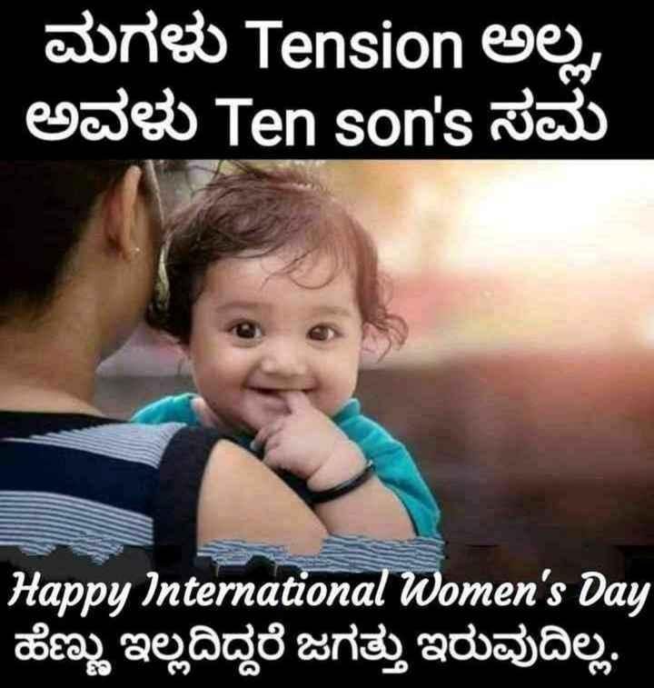 🤔ನನ್ನ ಪ್ರಕಾರ - ಮಗಳು Tension ಅಲ್ಲ , ಅವಳು Ten sons ಸಮ Happy International Women ' s Day ಹೆಣ್ಣು ಇಲ್ಲದಿದ್ದರೆ ಜಗತ್ತು ಇರುವುದಿಲ್ಲ . - ShareChat