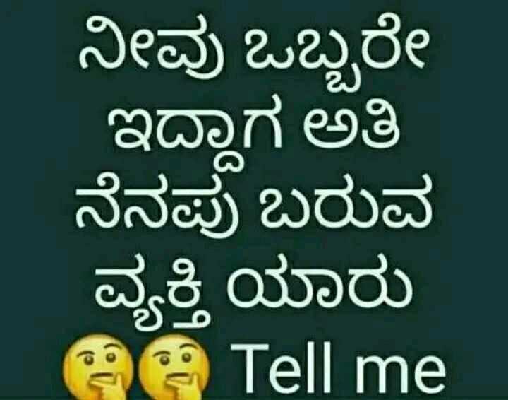 ನನ್ನ ಪ್ರಶ್ನೆ - ನೀವು ಒಬ್ಬರೇ ಇದ್ದಾಗ ಅತಿ ನೆನಪು ಬರುವ ವ್ಯಕ್ತಿ ಯಾರು Tell me - ShareChat
