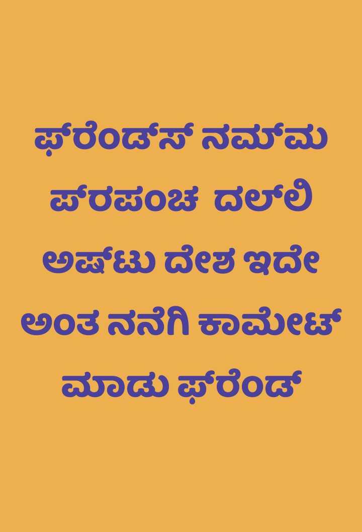 ನನ್ನ ಪ್ರಶ್ನೆ - ಫ್ರೆಂಡ್ಸ್ನಮ್ಮ ಪ್ರಪಂಚ ದಲ್ಲಿ ಅಷ್ಟು ದೇಶ ಇದೇ ಅಂತ ನನಗಿ ಕಾಮೇಟ್ ಮಾಡು ಫ್ರೆಂಡ್ - ShareChat