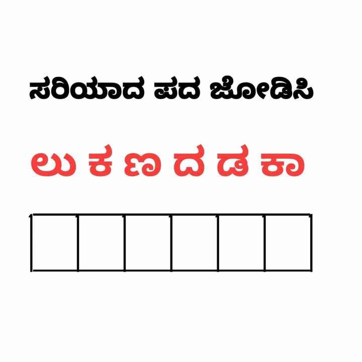 ನನ್ನ ಪ್ರಶ್ನೆ - ಸರಿಯಾದ ಪದ ಜೋಡಿಸಿ ಲು ಕಣ ದ ಡ ಕಾ - ShareChat