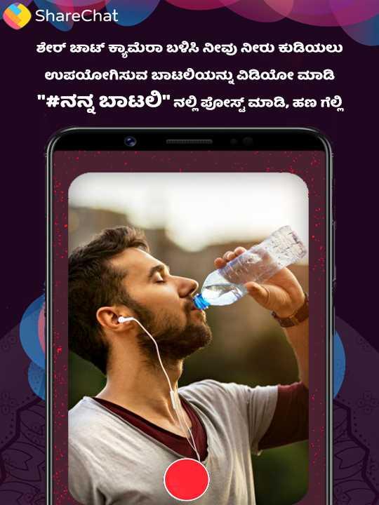 🍼 ನನ್ನ ಬಾಟಲಿ - ShareChat ಶೇರ್ ಚಾಟ್ ಕ್ಯಾಮೆರಾ ಬಳಿಸಿ ನೀವು ನೀರು ಕುಡಿಯಲು ಉಪಯೋಗಿಸುವ ಬಾಟಲಿಯನ್ನು ವಿಡಿಯೋ ಮಾಡಿ # ನನ್ನ ಬಾಟಲಿ ನಲ್ಲಿ ಪೋಸ್ಟ್ ಮಾಡಿ , ಹಣ ಗೆಲ್ಲಿ - ShareChat
