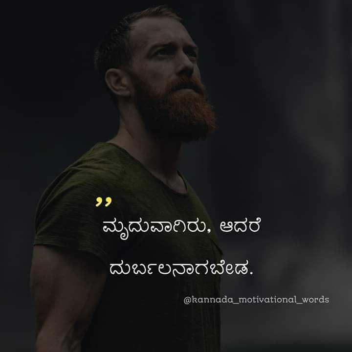 ನನ್ನ ಮನದ ಮಾತು... - ಮೃದುವಾಗಿರು , ಆದರೆ ದುರ್ಬಲನಾಗಬೇಡ . @ kannada _ motivational _ words - ShareChat