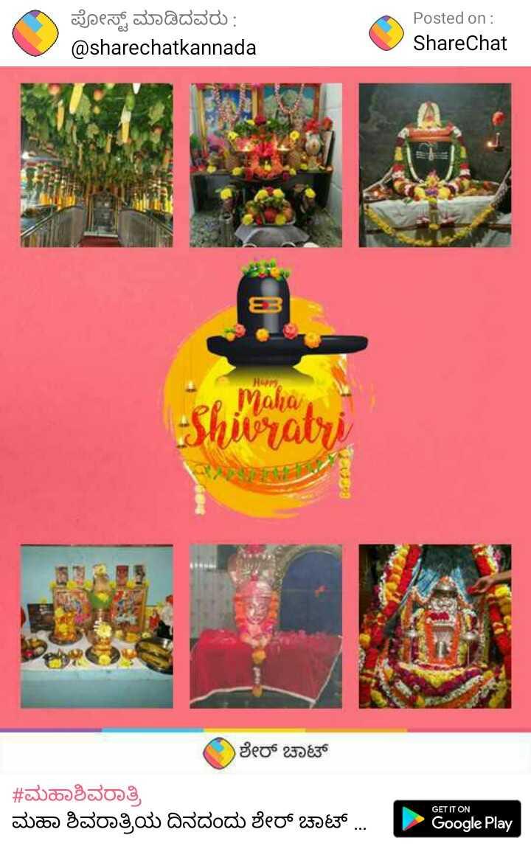 ನನ್ನ ಮನೆ ದೇವರು - ಪೋಸ್ಟ್ ಮಾಡಿದವರು : @ sharechatkannada Posted on : ShareChat M Maha Whiatr ( ಶೇರ್ ಚಾಟ್ # ಮಹಾಶಿವರಾತ್ರಿ ಮಹಾ ಶಿವರಾತ್ರಿಯ ದಿನದಂದು ಶೇರ್ ಚಾಟ್ . . . . - Google Play GET IT ON - ShareChat