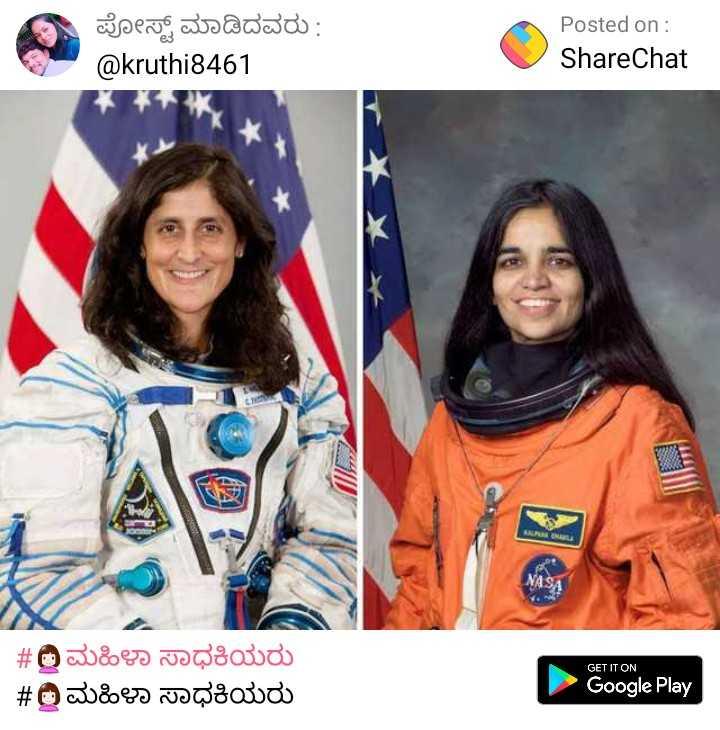 👩ನನ್ನ ಸ್ಪೂರ್ತಿಯ ಮಹಿಳೆ - ಪೋಸ್ಟ್ ಮಾಡಿದವರು : @ kruthi8461 Posted on : ShareChat GET IT ON # ಮಹಿಳಾ ಸಾಧಕಿಯರು # @ ಮಹಿಳಾ ಸಾಧಕಿಯರು Google Play - ShareChat