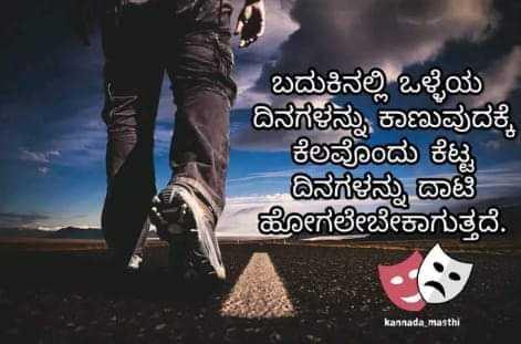 ನನ್ನ Gang - ಬದುಕಿನಲ್ಲಿ ಒಳ್ಳೆಯ ದಿನಗಳನ್ನು ಕಾಣುವುದಕ್ಕೆ ಕೆಲವೊಂದು ಕೆಟ್ಟ ದಿನಗಳನ್ನು ದಾಟಿ ಹೋಗಲೇಬೇಕಾಗುತ್ತದೆ . kannada masthi - ShareChat