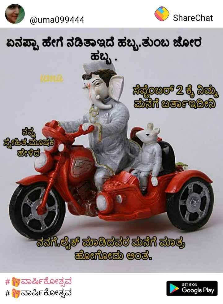 ನಮ್ಮ ಊರಿನ ಗಣಪ - @ uma099444 ShareChat ಏನಪ್ಪಾ ಹೇಗೆ ನಡಿತಾಇದೆ ಹಬ್ಬ . ತುಂಬ ಜೋರ - ಹಬ್ಬ , ಸೆಪ್ಟೆಂಬರ್2 ನಿಮ್ಮ ಮನೆಗೆ ಬರ್ತಾಇದೀನಿ ನನ್ನ ಸ್ನೇಹಿತಮೂಷಕ ಹೇಳಿದ ನನಗೆ ಮಾಡಿದವರ ಮನೆಗೆ ಮಾತ್ರ ಹೋಗೋದು ಅಂತೆ GET IT ON # ಕವಾರ್ಷಿಕೋತ್ಸವ # ವಾರ್ಷಿಕೋತ್ಸವ Google Play - ShareChat