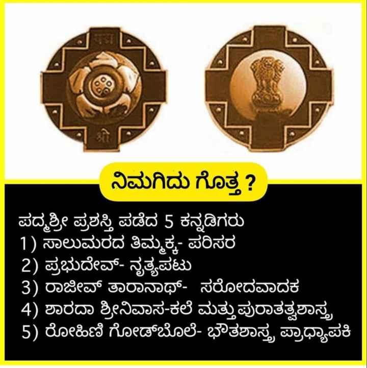 😍ನಮ್ಮ ಕನ್ನಡ👉🙂 - ನಿಮಗಿದು ಗೊತ್ತ ? ಪದ್ಮಶ್ರೀ ಪ್ರಶಸ್ತಿ ಪಡೆದ 5 ಕನ್ನಡಿಗರು 1 ) ಸಾಲುಮರದ ತಿಮ್ಮಕ್ಕ - ಪರಿಸರ 2 ) ಪ್ರಭುದೇವ್ - ನೃತ್ಯಪಟು 3 ) ರಾಜೀವ್ ತಾರಾನಾಥ್ - ಸರೋದವಾದಕ 4 ) ಶಾರದಾ ಶ್ರೀನಿವಾಸ - ಕಲೆ ಮತ್ತು ಪುರಾತತ್ವಶಾಸ್ತ್ರ 5 ) ರೋಹಿಣಿ ಗೋಡ್ಬೋಲೆ - ಭೌತಶಾಸ್ತ್ರ ಪ್ರಾಧ್ಯಾಪಕಿ - ShareChat
