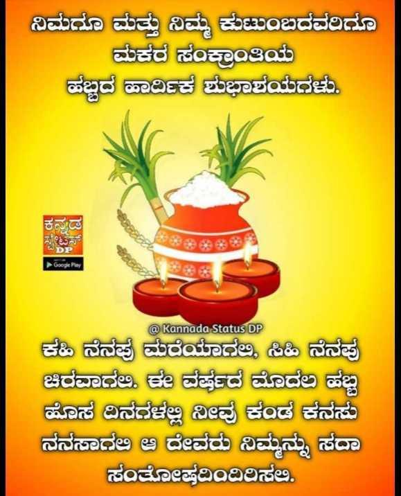 🏠ನಮ್ಮನೆ ಎಳ್ಳು ಬೆಲ್ಲ - ನಿಮಗೂ ಮತ್ತು ನಿಮ್ಮ ಕುಟುಂಬದವರಿಗೂ ಮಕರ ಸಂಕ್ರಾಂತಿಯ ಹಬ್ಬದ ಹಾರ್ದಿಕ ಶುಭಾಶಯಗಳು . ಸಟಸ DP @ Kannada Status DP ಕಹಿ ನೆನಪು ಮರೆಯಾದ ಸಿಹಿ ನೆನಪು ಚಿರವಾದ ಈ ವರ್ಷದ ಮೊದಲ ಪಲ್ಲ ಹೊಸ ವಿನಗಳಲ್ಲಿ ನೀವು ಕಂಡ ಕನಸು ನನಸಾದ ಆ ದೇವರು ನಿಮ್ಮನ್ನು ಸದಾ ಸಂತೋಷದಿಂದಿರಿಸಲಿ . - ShareChat