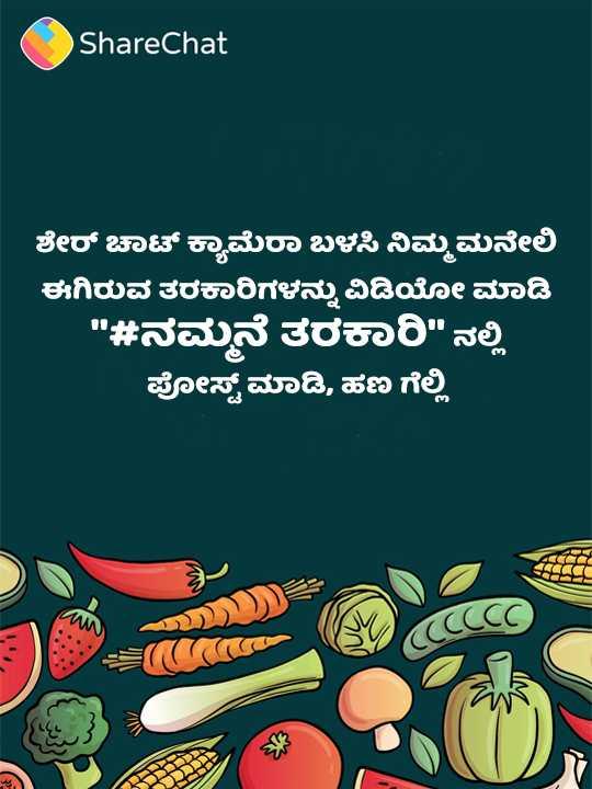 ನಮ್ಮನೆ ತರಕಾರಿ - ShareChat ಶೇರ್ ಚಾಟ್ ಕ್ಯಾಮೆರಾ ಬಳಸಿ ನಿಮ್ಮ ಮನೇಲಿ ಈಗಿರುವ ತರಕಾರಿಗಳನ್ನು ವಿಡಿಯೋ ಮಾಡಿ # ನಮ್ಮನೆ ತರಕಾರಿ ನಲ್ಲಿ ಪೋಸ್ಟ್ ಮಾಡಿ , ಹಣ ಗೆಲ್ಲಿ CCCC - ShareChat