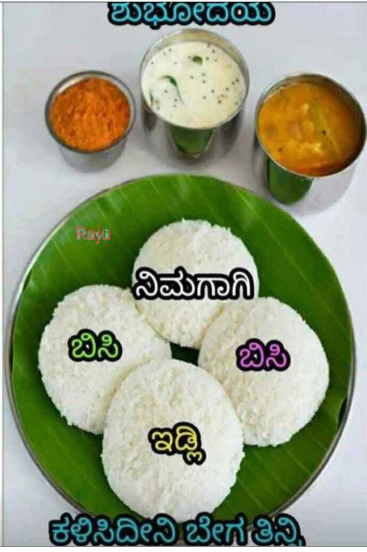 🍲 ನಮ್ಮನೆ ತಿಂಡಿ - ಶುಭೋದಯ Ravi ನಿಮಗಾಗಿ . ತಿಳಿಸಿದೀನಿವೇಗನ್ನಿ - ShareChat