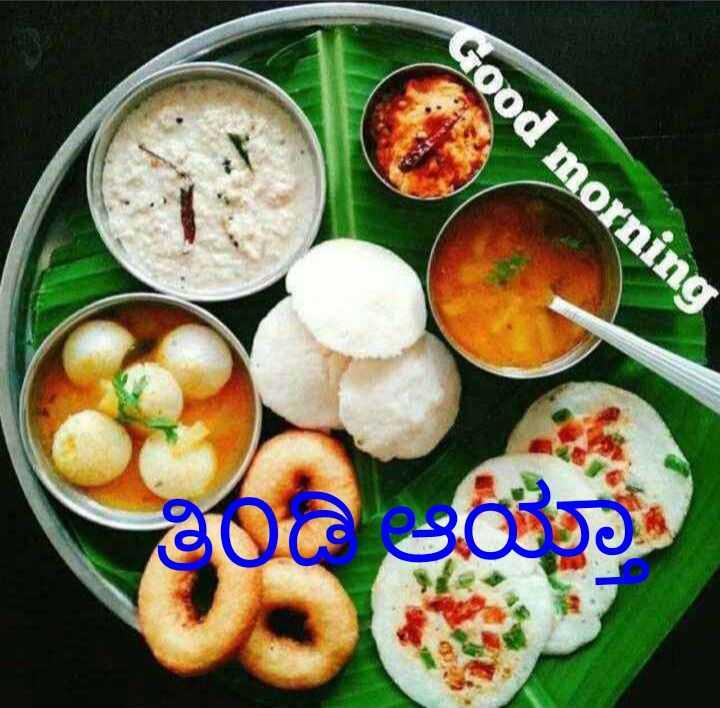 🍲 ನಮ್ಮನೆ ತಿಂಡಿ - Good morning ತಿಂಡಿ ಆಯಾ - ShareChat