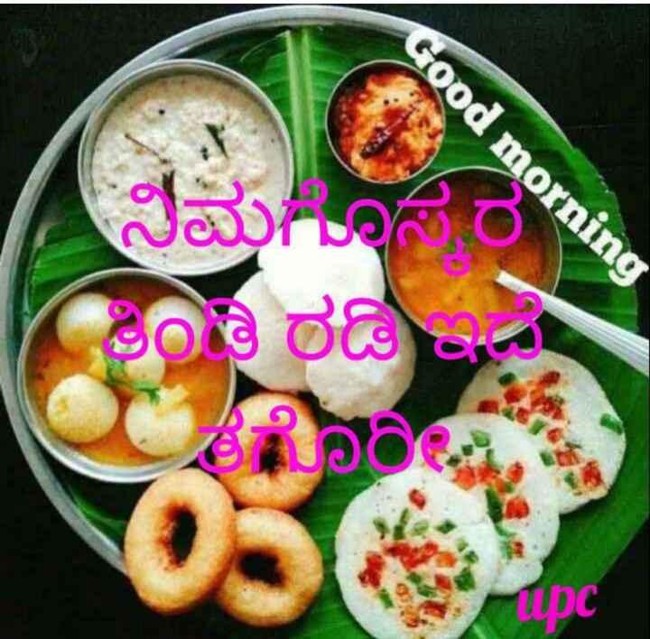 🍲 ನಮ್ಮನೆ ತಿಂಡಿ - upc Good morning - ShareChat