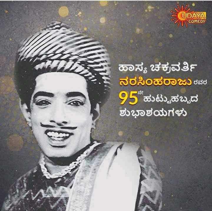 🎂 ನರಸಿ೦ಹರಾಜು ಹುಟ್ಟುಹಬ್ಬ - UDAYA COMEDY ಹಾಸ್ಯ ಚಕ್ರವರ್ತಿ ನರಸಿಂಹರಾಜು ರವರ 95 ಹುಟ್ಟುಹಬ್ಬದ ಶುಭಾಶಯಗಳು - ShareChat