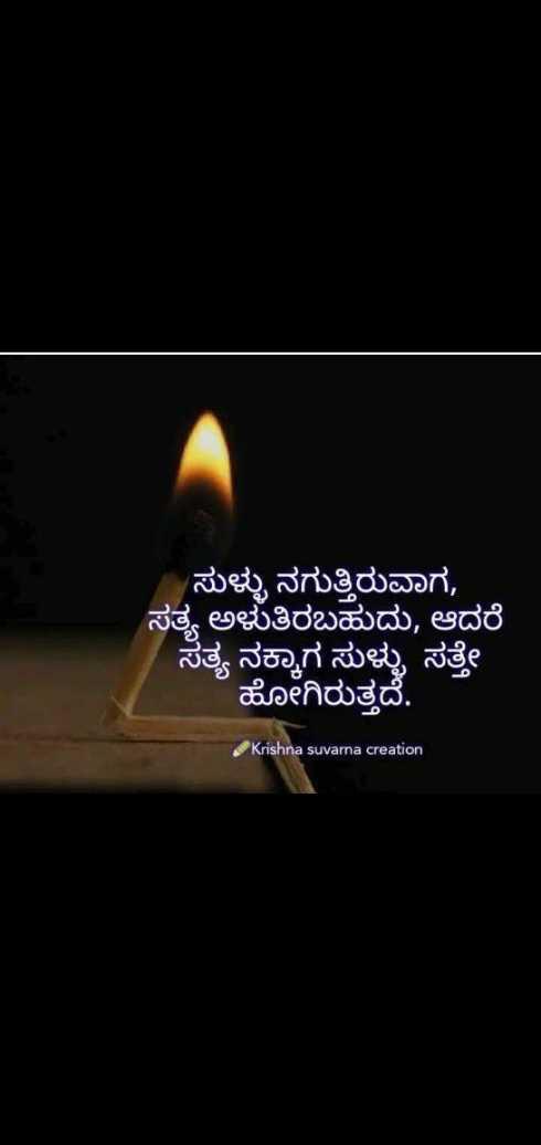 😎ನಾವು ಗೊತ್ತಲ್ಲ ಸಿಂಗಲ್ಸ್ - ಸುಳ್ಳು ನಗುತ್ತಿರುವಾಗ , ಸತ್ಯ ಅಳುತಿರಬಹುದು , ಆದರೆ ಸತ್ಯ ನಕ್ಕಾಗ ಸುಳ್ಳು ಸತ್ತೇ ಹೋಗಿರುತ್ತದೆ . Krishna suvara creation - ShareChat