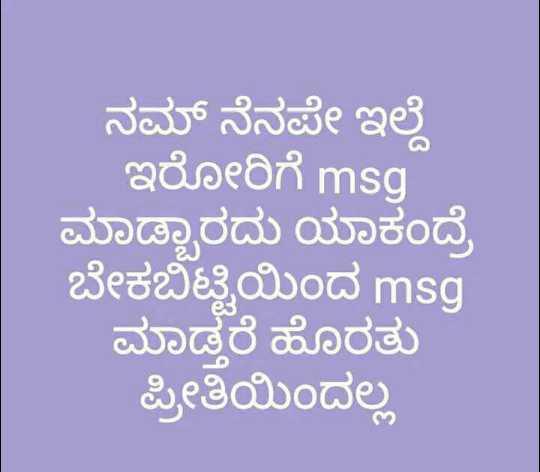 😎ನಾವು ಗೊತ್ತಲ್ಲ ಸಿಂಗಲ್ಸ್ - ನಮ್ ನೆನಪ ಇರೋರಿಗೆ msg ಮಾಡ್ಯಾರದು ಯಾಕಂದ್ರೆ ಬೇಕಬಿಟ್ಟಿಯಿಂದ msg ಮಾಡ್ತರೆ ಹೊರತು ಪ್ರೀತಿಯಿಂದಲ್ಲ - ShareChat