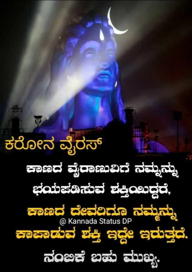 ನಿಜ ಅಲ್ವಾ ಫ್ರೆಂಡ್ಸ್ - ಕರೋನ ವೈರಸ್ : ಕಾಣದ ವೈರಾಣುವಿಗೆ ನಮ್ಮನ್ನು ಭಯಪಡಿಸುವ ಶಕ್ತಿಯಿದ್ದರೆ , ಕಾಣದ ದೇವರಿಗೂ ನಮ್ಮನ್ನು ಕಾಪಾಡುವ ಶಕ್ತಿ ಇದ್ದೇ ಇರುತ್ತದೆ . ನಂಬಿಕೆ ಬಹು ಮುಖ್ಯ , @ Kannada Status DP - ShareChat