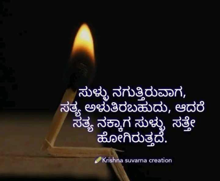 📚ನೀತಿ ಕಥೆಗಳು - ಸುಳ್ಳು ನಗುತ್ತಿರುವಾಗ , ಸತ್ಯ ಅಳುತಿರಬಹುದು , ಆದರೆ ಸತ್ಯ ನಕ್ಕಾಗ ಸುಳ್ಳು ಸತ್ತೇ | ಹೋಗಿರುತ್ತದೆ . Krishna suvarna creation - ShareChat