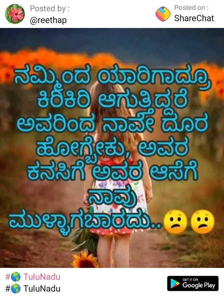 📜 ನುಡಿಮುತ್ತು - Posted by : Posted on : ShareChat @ reethap ನಮ್ಮಿಂದ ಯಾರಿಗಾದ್ರೂ ಕಿರಿಕಿರಿ ಆಗುತ್ತಿದ್ದರೆ ಅವರಿಂದ ನಾವೇ ದೂರ ಹೋದ್ದೇಕು , ಅವರ ಕನಸಿಗೆ ಅವಠ ಆಸೆಗೆ ಮುಳ್ಳಾಗಬಾರದe GET IT ON # # TuluNadu TuluNadu Google Play - ShareChat
