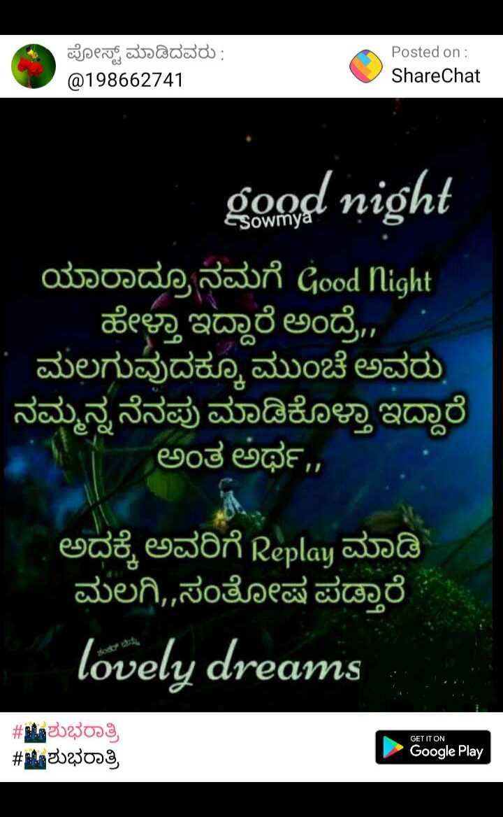 📜 ನುಡಿಮುತ್ತು - ಪೋಸ್ಟ್ ಮಾಡಿದವರು : @ 198662741 , Posted on : ShareChat good night ಯಾರಾದ್ರೂ ನಮಗೆ Good night ಹೇಳ್ತಾ ಇದ್ದಾರೆ ಅಂದ್ರೆ , * ಮಲಗುವುದಕ್ಕೂ ಮುಂಚೆ ಅವರು ನಮ್ಮನ್ನ ನೆನಪು ಮಾಡಿಕೊಳ್ತಾ ಇದ್ದಾರೆ ಅಂತ ಅರ್ಥ , ಅದಕ್ಕೆ ಅವರಿಗೆ Replay ಮಾಡಿ ಮಲಗಿ , ಸಂತೋಷ ಪಡ್ತಾರೆ | lovely dreams # ಶುಭರಾತ್ರಿ # ಶುಭರಾತ್ರಿ GET IT ON Google Play - ShareChat