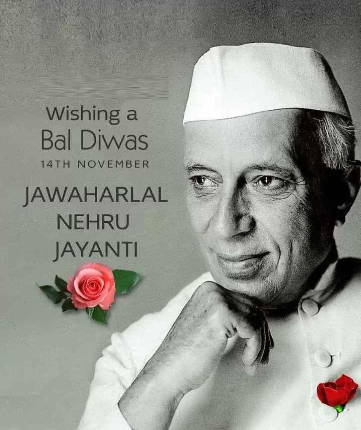 🙏ನೆಹರು ಜಯಂತಿ - Wishing a Bal Diwas 14TH NOVEMBER JAWAHARLAL NEHRU JAYANTI - ShareChat